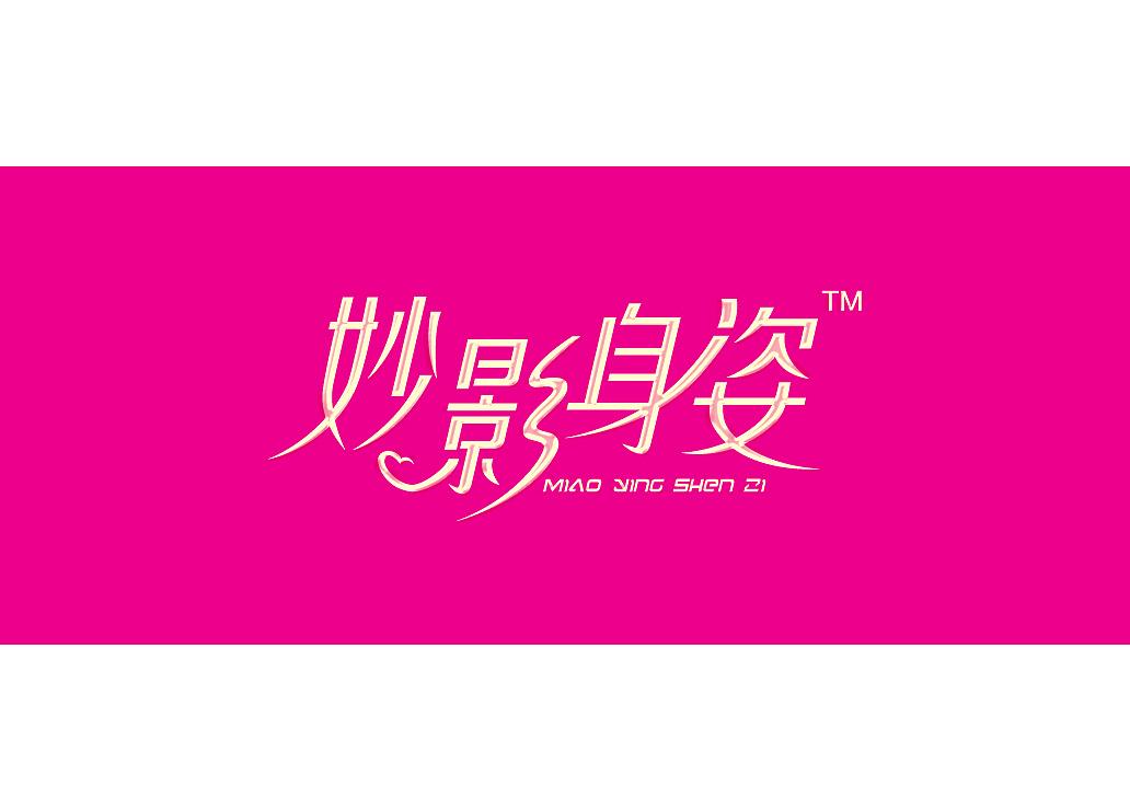 淘宝网店面名字设计,因为做卖女装的所以颜色考虑亲和女性字体图片