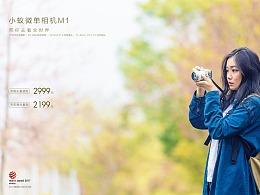 小米网站小蚁微单页面