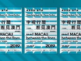 Untitled Macao | 香港書展2019 澳門館