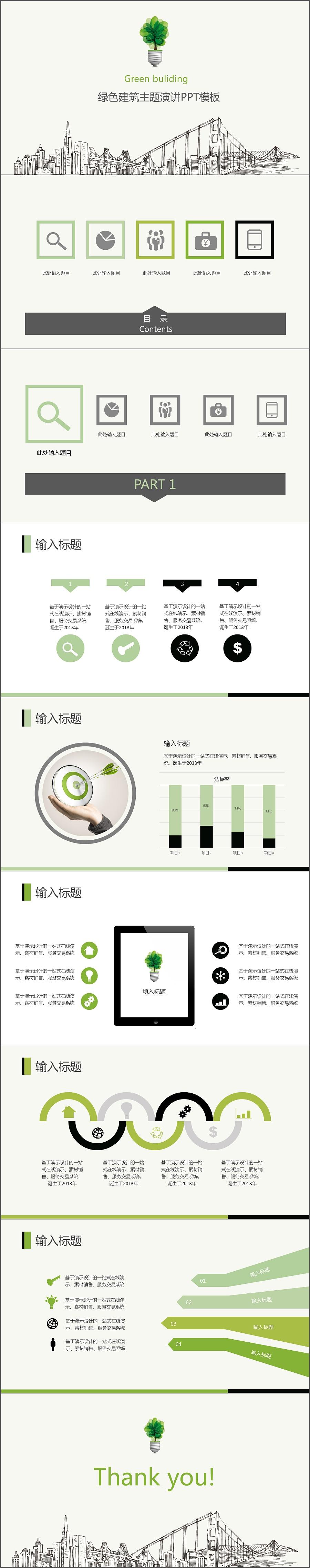 绿色环保类主题演讲ppt模板 ppt/演示 平面 ytzzcc