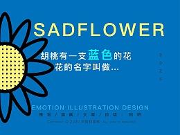 【胡桃集】SADFLOWER悲伤的花——丧日葵