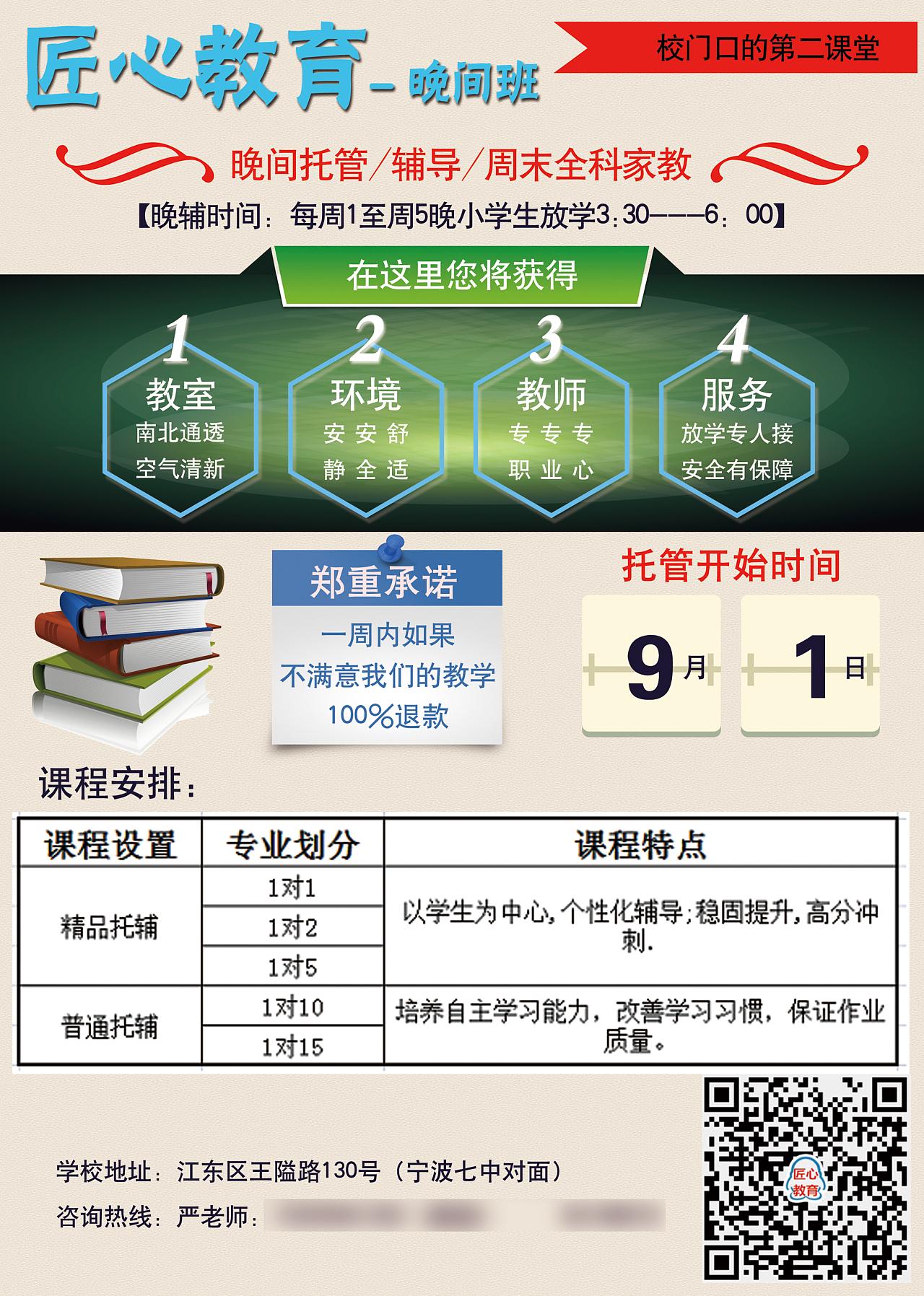 小学v小学宣传单小学面试编制语文图片