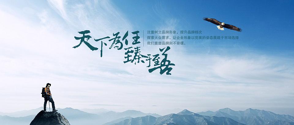 剑三手绘banner