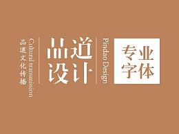 品牌-专用字体设计