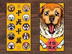 十犬十美 —— 新年红包