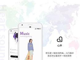 心声音乐App