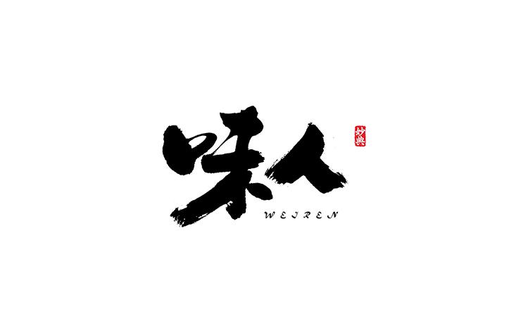 书法字记 | 拾陆|平面|字体/字形|妙典设计 - 原创图片