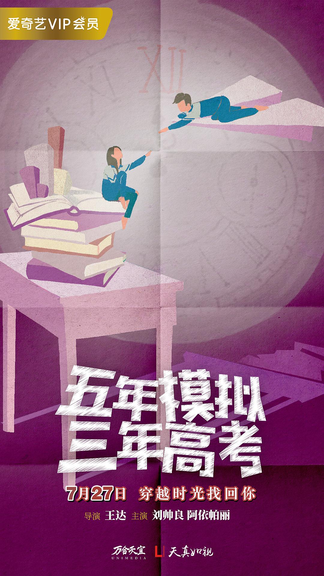 青春喜剧电影 五年模拟 三年高考 宣传海报