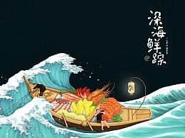 【深海鲜踪】主题插画创作