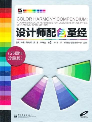 查看《配色,就这么简单(4)》原图,原图尺寸:368x488