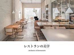 日系餐厅 | 官网设计