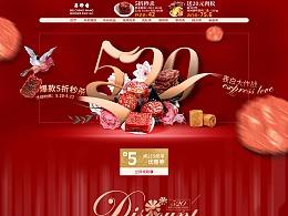 美珍香 520 PC