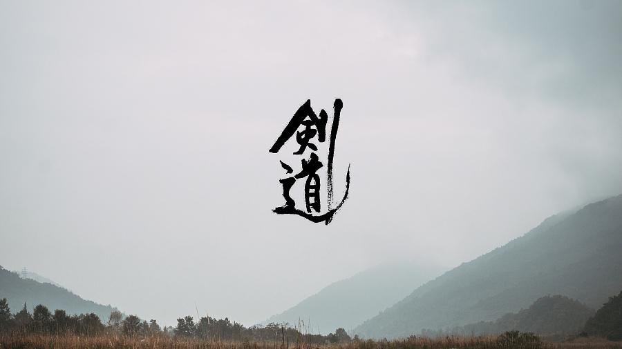 剑道|人像|摄影|Mr蛋炒饭_ - 原创设计作品 - 站酷 (ZCOOL)