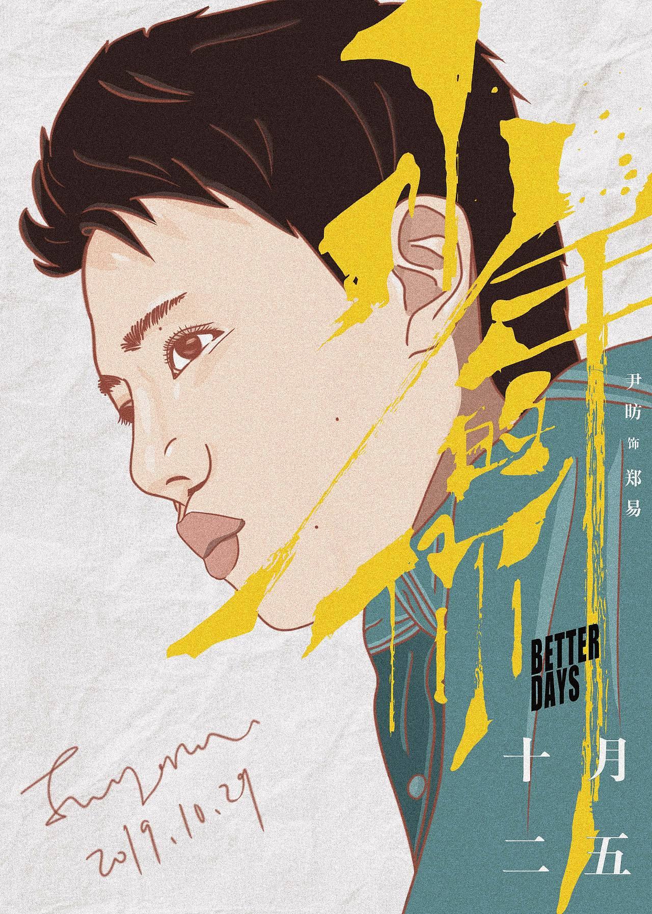 《少年的你》尹昉单人插画海报图片