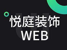 悦庭装饰web