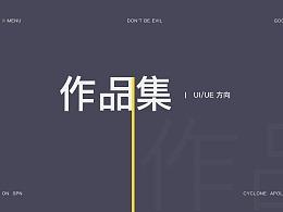 UI&UE作品集