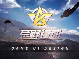 【荒野行动】-Game UI