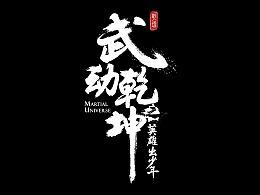 武动乾坤  电视剧  字体