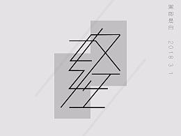 字体海报(奴性)