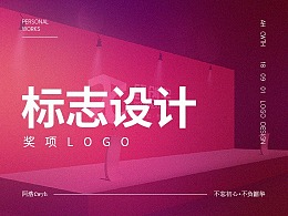 【Ah design】2018/9-大赛LOGO设计