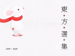 2019-2020 | 品牌标志设计东方选集