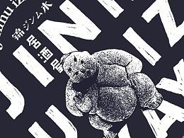 Mun jr. / 錦木居酒屋品牌设计 / 另一種調情