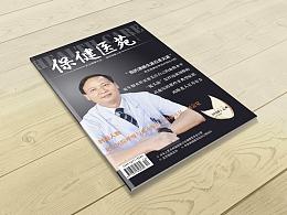 《保健医苑》·2018年第12期·发行杂志设计