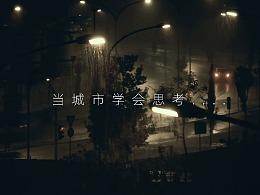 阿里云城市大脑3.0宣传片