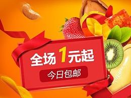 电商Banner(2017年)