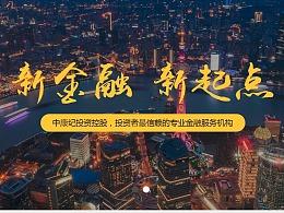 金融投资控股企业网站建设