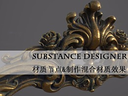 Substance Designer材质节点&制作混合材质效果