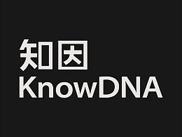 知因KnowDNA 视觉系统