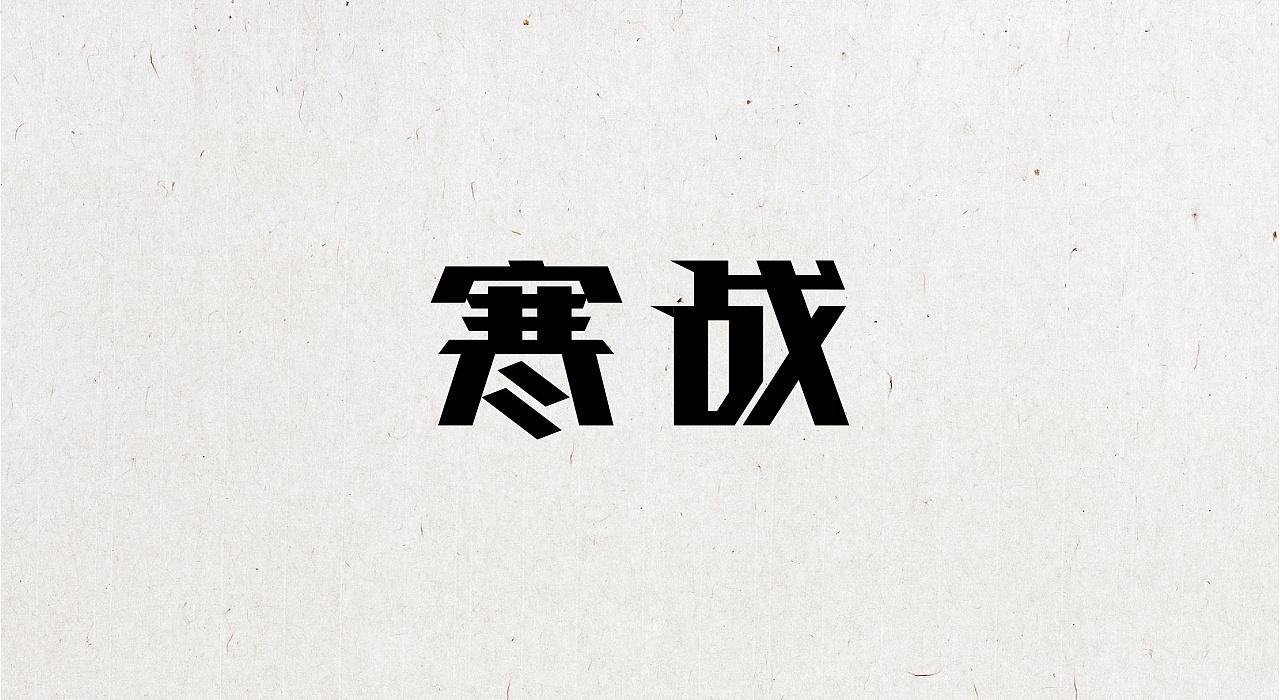 影视剧名称字体设计练习-寒战