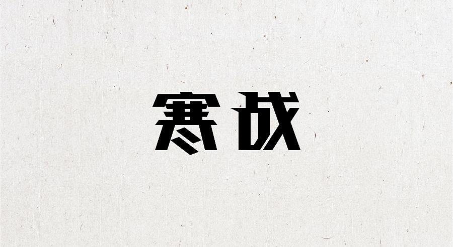 各种书法字体大全名称_影视剧名称字体设计练习-寒战