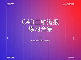 C4D作品合集2019年继续努力
