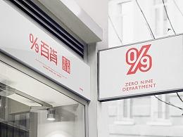 09百货-Brand design