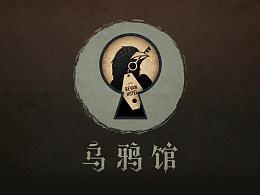 乌鸦馆 密室逃脱 logo