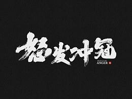 白鸽丨手写习作[2019⑦]