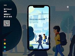 插画海报-企业招聘主题竖屏插画