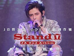 JA符龙飞2017全新创作辑《Stand 立》发布会&首唱会