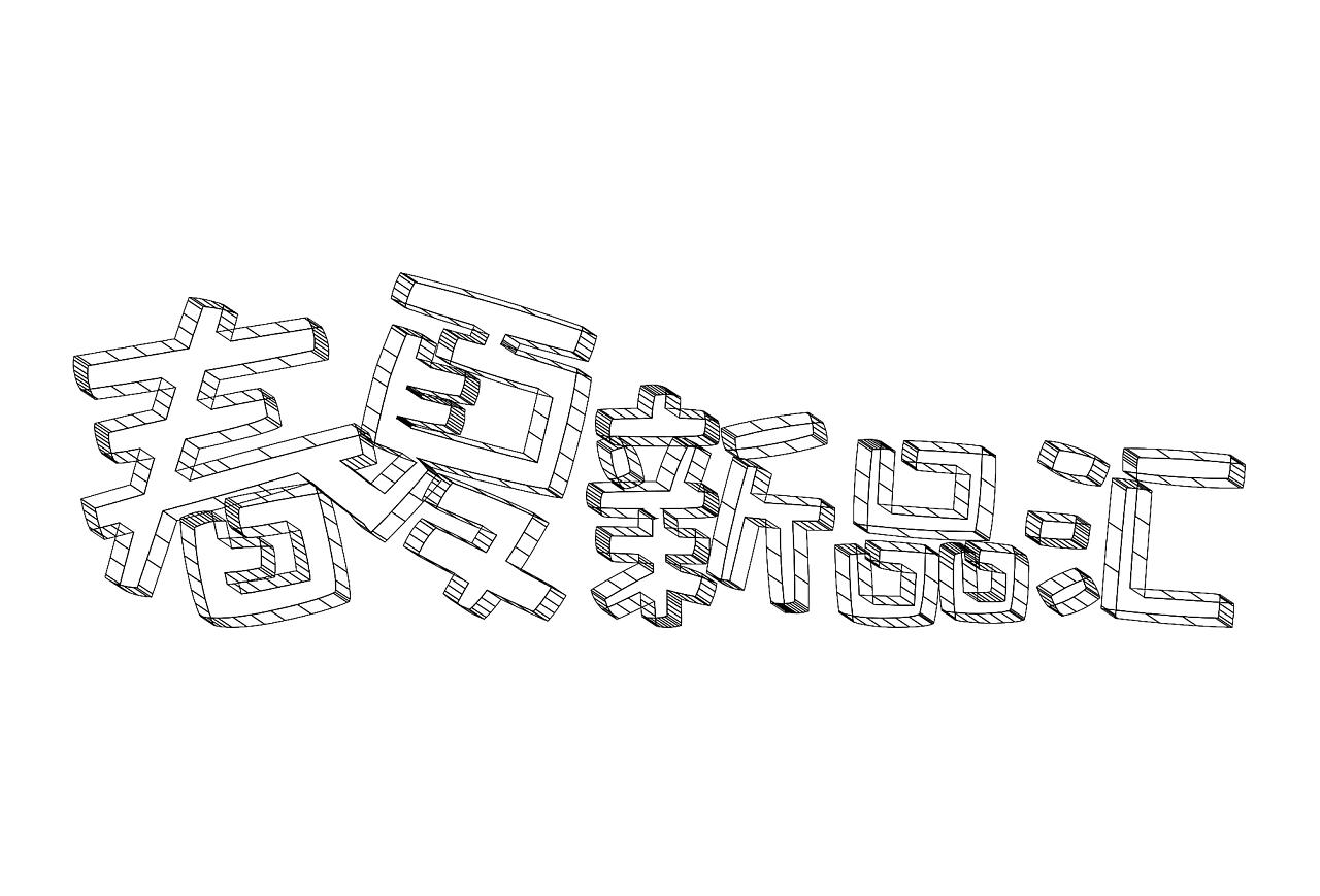 简笔画 手绘 线稿 1280_869