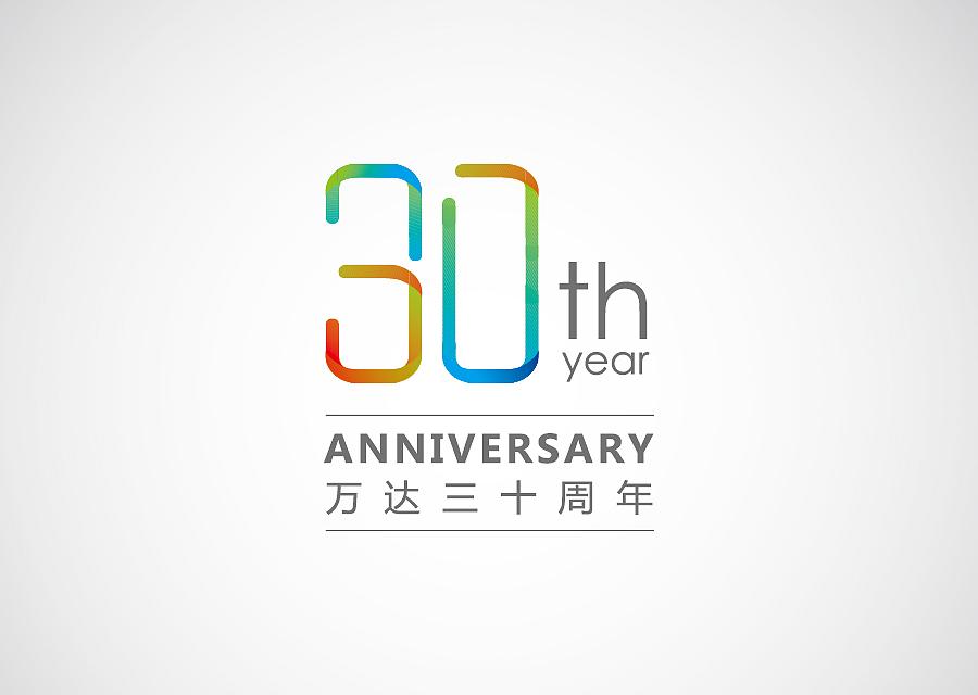 万达30周年logo设计      图片