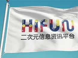 HIFUN二次元信息资讯平台标识设计