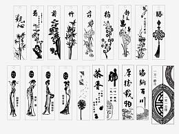 古典 雕刻 书签 中式 屏风