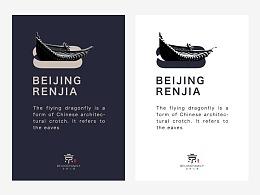 北京人家品牌设计