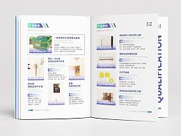 石墨烯极化器/饮水/纳米/净化器企业画册
