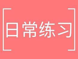 中国风临摹练习