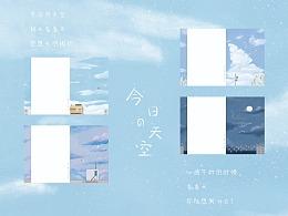 <今日份天空>-本册设计