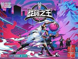 战马战码之王接头篮球插画 街球美漫写实