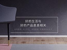 电商网页——品牌首页